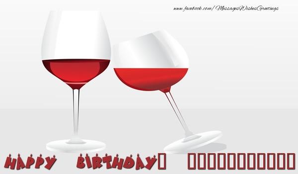 Custom Greetings Cards for Birthday - Happy Birthday, ...!